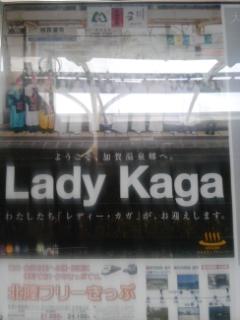 レディー・カガ